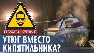 Утюг вместо кипятильника  | CRASH ZONE |  Boil water with the iron