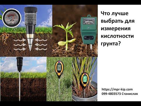 Какой лучше выбрать анализатор почвы. Сравнительный обзор 10 моделей