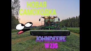 НОВАЯ САМОХОДНАЯ КОСИЛКА JOHNDEERE W 235, обзор, продолжаем покос люцерны