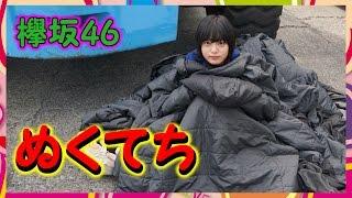 【欅坂46】ベンチコートに埋もれる平手友梨奈が可愛すぎ!『不協和音』M...