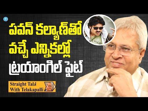 Vundavalli Arun Kumar about Pawan Kalyan || Sraight Talk with Telakapalli