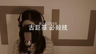 古巨基 必殺技 Leo Ku (cover by RU)