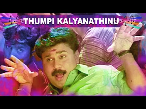 Malayalam Film Song : തുമ്പി കല്യാണത്തിന്..