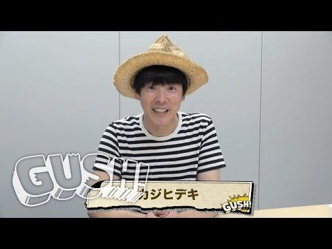 【GUSH!】 #46 カジヒデキ インタビュー♯1 <by SPACE SHOWER MUSIC>