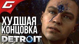 DETROIT: Become Human ➤ ПЛОХАЯ КОНЦОВКА \ ХУДШИЙ ФИНАЛ
