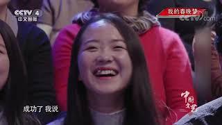 《中国文艺》 20200428 我的春晚梦| CCTV中文国际