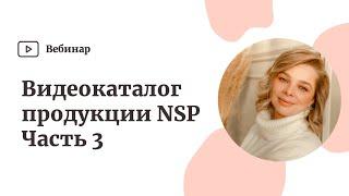 Видео-каталог продукции NSP. Часть 3. Продукция для здоровья. Витам...