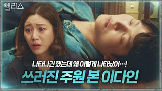 """Joo Won!"" Dain, embarrassed by the sudden appearance of Joowon while stabbed!"