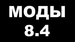 Моды 0.8.4 от 40 тонн