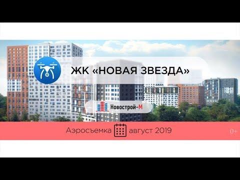 Обзор с воздуха ЖК «Новая Звезда» (Сосенское) (аэросъемка: август 2019 г.)