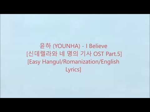 Younha (윤하) - I Believe [Cinderella and Four Knights OST Part 5] (Easy Lyrics)
