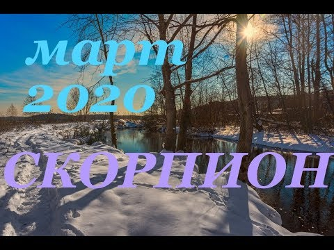СКОРПИОН. МАРТ 2020г. САМЫЙ ПОДРОБНЫЙ ПРОГНОЗ на месяц.