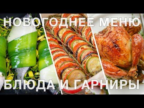 НОВОГОДНИЕ ОСНОВНЫЕ БЛЮДА из мяса, рыбы, птицы, гарниры 🎄праздничные рецепты   меню новогодний стол