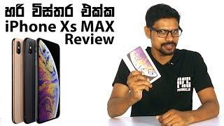 iPhone Xs Max Review - සිංහලෙන්