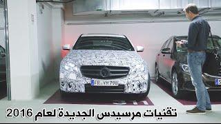 تقنيات مرسيدس في سياراتها الجديدة ركن السيارة بواسطة الهاتف والتحكم بها من خلاله