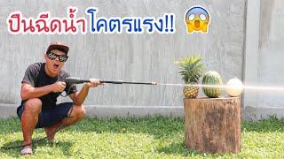 ปืนฉีดน้ำโคตรแรง-vs-ผลไม้-classic-nu