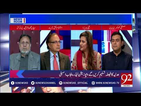 News Room - 14 November 2017 - 92NewsHDPlus