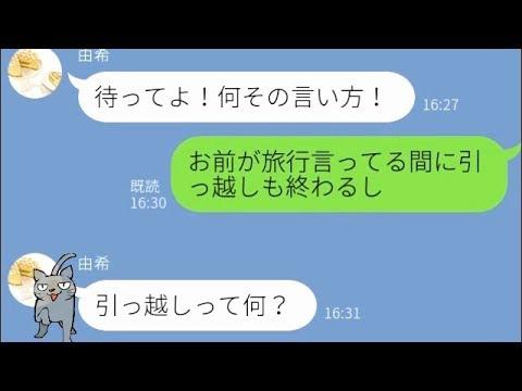�LINE】�倫旅行中���「引�越���ら�����時��応�…w�Seraph】
