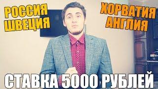 ЭКСПРЕСС | РОССИЯ-ШВЕЦИЯ | ХОРВАТИЯ-АНГЛИЯ | СТАВКА 5000 РУБЛЕЙ | ЛИГА НАЦИЙ |