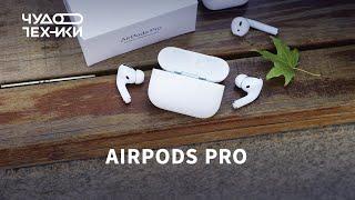 Apple AirPods Pro — первый обзор