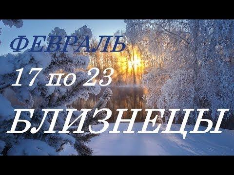 БЛИЗНЕЦЫ. ПРОГНОЗ на НЕДЕЛЮ. с 17 по 23 ФЕВРАЛЯ 2020год.