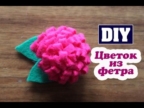 Очень простой цветок из фетра / Своими руками / Хризантема из фетра / Flower of felt / Mary F Diy смотреть онлайн