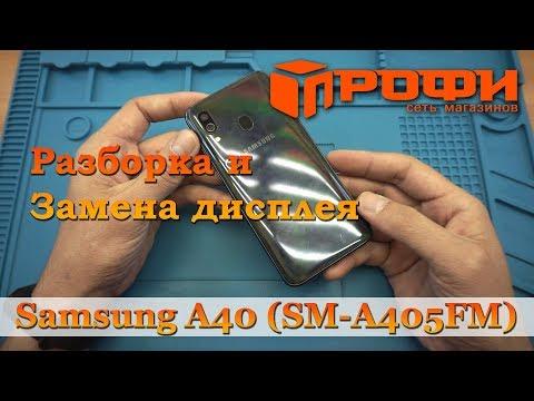 Samsung A40 (SM-A405FM) разборка и замена дисплея/ Ремонт/ Профи