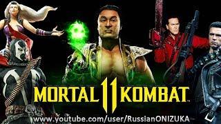 Mortal Kombat 11 - СПАУН и ШАНГ ТСУНГ ЭТО УЖЕ СИЛА а ТЕРМИНАТОР и ЭШ ВЗОРВУТ МОЗГ