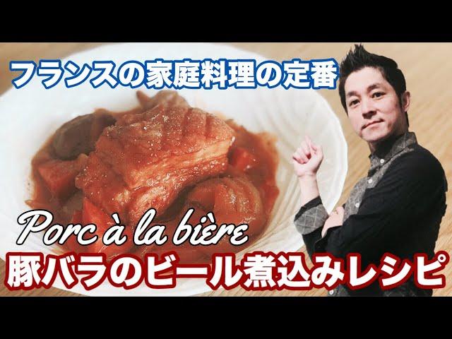 豚バラのビール煮込み 作り方 フランスの家庭料理 アウトドアやBBQレシピとしても最適 chef koji