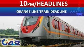 10pm News Headlines | 9 Jan 2019 | City 42