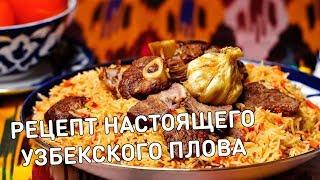 Рецепты от Радуги l Как приготовить настоящий узбекский плов дома