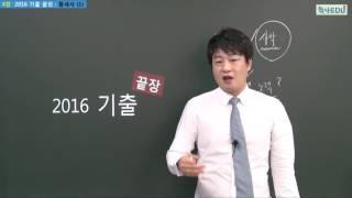33회 한국사능력검정시험 기출문제 해설(고급) : 고려…