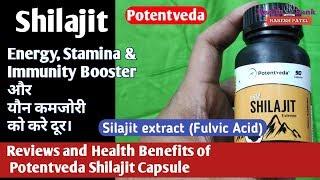 Shilajit Benefits    Potentveda Shilajit Capsule    Honest Review & Benefits    Health Rank