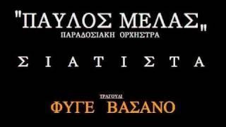 Φύγε Βάσανο - Παύλος Μελάς - Σιάτιστα
