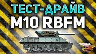 ТЕСТ-ДРАЙВ танка за марафон M10 RBFM