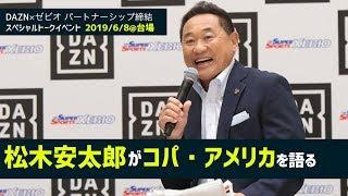 【撮って出し】松木安太郎がコパ・アメリカを熱弁!「ダゾーン、観るんだぞーん」