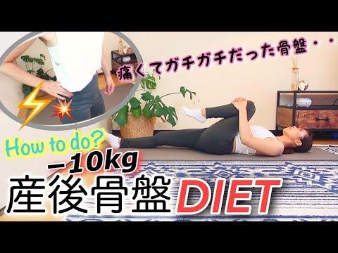 【Diet】産後ダイエットの秘密話します。|骨盤体操|