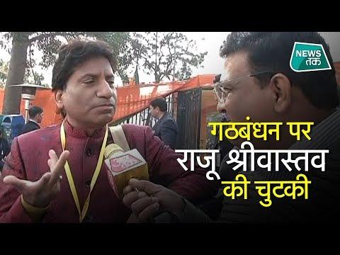 गठबंधन पर नेताओं की मिमिक्री कर राजू श्रीवास्तव ने ली चुटकी | News Tak