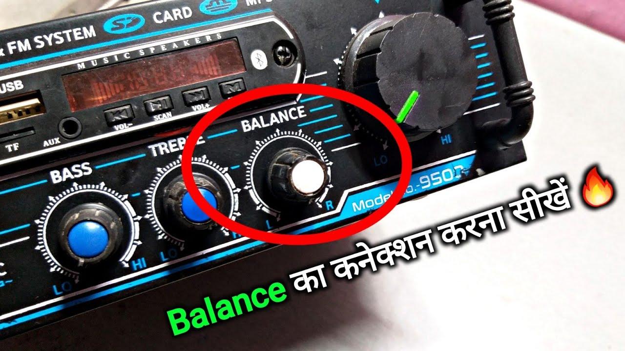Amplifier मे Balance का कनेक्शन करना सीखें || हिंदी || You Like Electronic