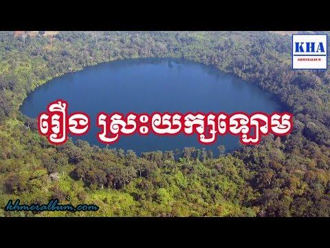 Khmer Historical Place- រឿង ស្រះយក្សឡោម [Yeak Loam Lake]