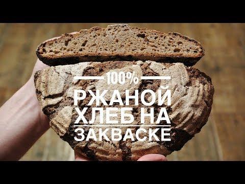 Рецепт ржаного хлеба в духовке в домашних условиях на закваске
