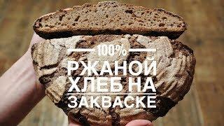 Простой рецепт 100% ржаного хлеба на закваске