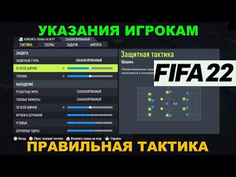 FIFA 22 СХЕМА И ТАКТИКА ★ КАК НАСТРОИТЬ ★ ТУТОРИЛ ПО ТАКТИКЕ ★ УКАЗАНИЯ ИГРОКАМ ГАЙД ФИФА 2022