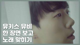 유키스(U-KISS) 뮤비 장면 보고 노래 맞추기!