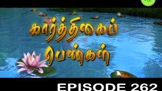 KARTHIGAI PENGAL |TAMIL SERIAL | EPISODE 262