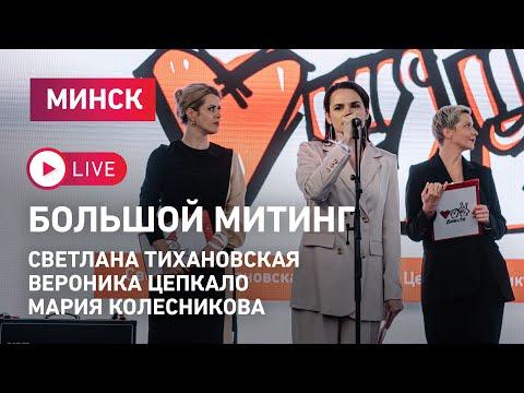 Митинг Светланы Тихановской. Минск 30.07 Прямой эфир