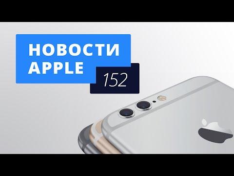 Новости Apple, 152: Двойная камера и Smart Connector в iPhone 7