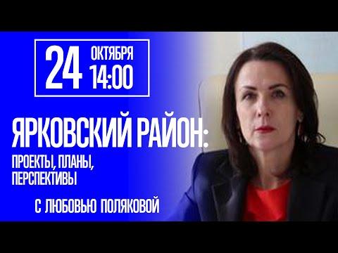 Ярковский район: проекты, планы, перспективы с Любовью Поляковой