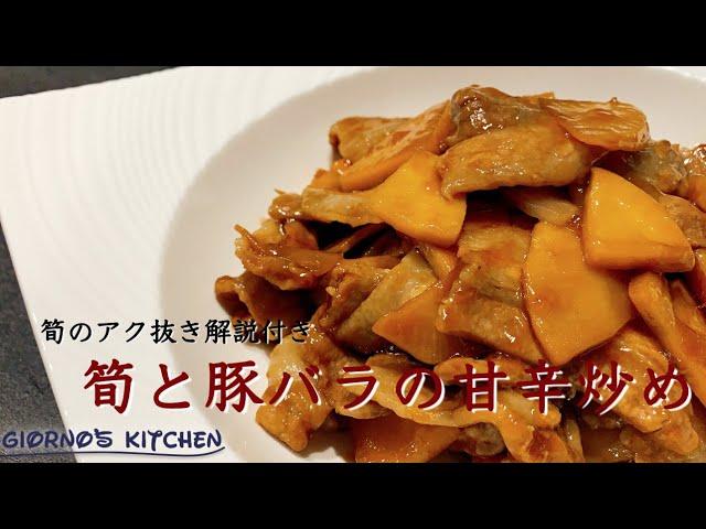 【タケノコと豚バラの甘辛炒め】タケノコの一番美味しい食べ方