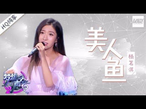 [ 纯享版 ] 杨茗淇《美人鱼》《梦想的声音2》EP.2 20171103 /浙江卫视官方HD/